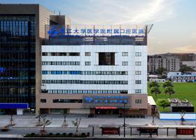 浙江大学医学院附属口腔医院