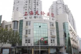 上海天伦不孕不育医院