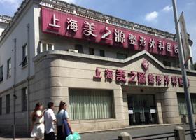 上海美之源整形外科医院