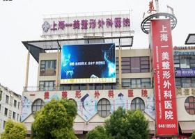 上海一美整形外科医院
