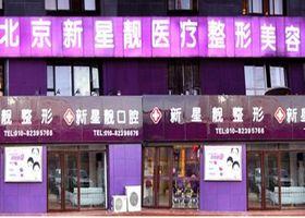 北京新星靓医疗美容医院