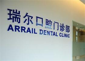 上海瑞尔口腔门诊部