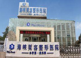 广州海峡医学整形美容
