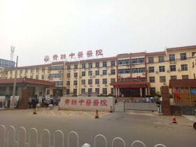 费县中医医院