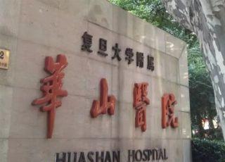 上海华山医院运动医学专家定期坐诊邦尔