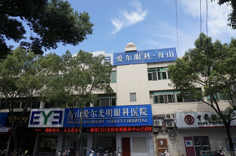 舟山爱尔眼科医院