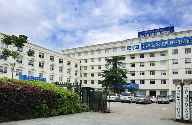宁波爱尔光明眼科医院