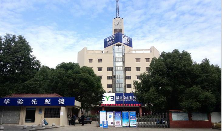 绍兴爱尔眼科医院
