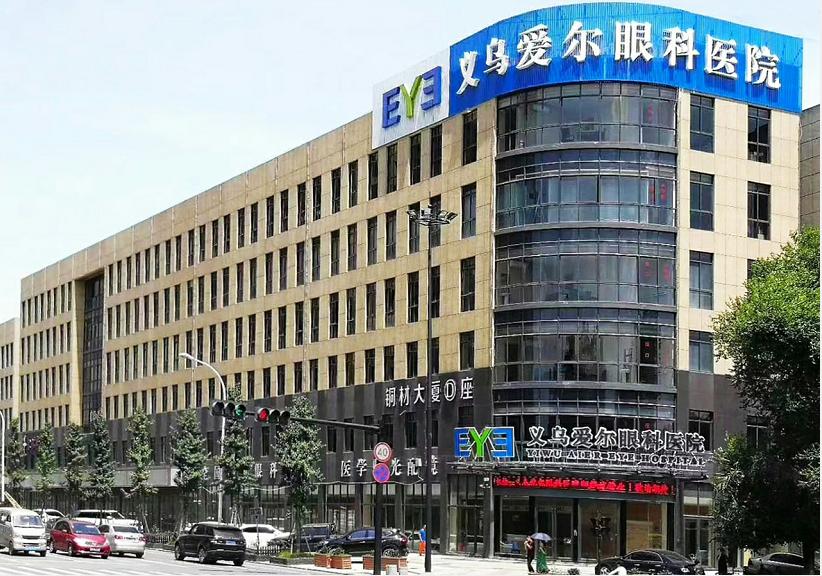 义乌爱尔眼科医院