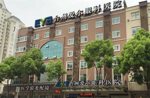 台州爱尔眼科医院
