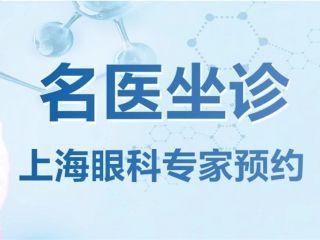 上海眼科专家福利 预约来袭,再等就要错过啦