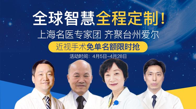 共享全球智慧!上海三甲医院眼科专家全程定制近视手术,免单名额限时抢!