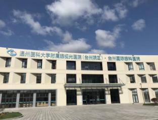 台州国际眼科医院