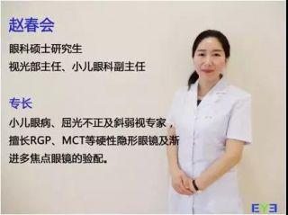 【坐诊预告】本周六上海小儿视光眼科赵春会主任来院坐诊