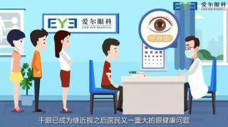 眼睛干涩发痒怎么办?爱尔眼科干眼症科普视频教你如何治疗干眼症