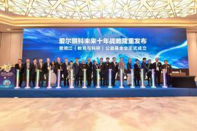 爱尔眼科未来十年战略隆重发布,暨湘江(教育与科研)公益基金会正式成立