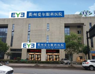 为光明而来,衢州爱尔眼科医院即将盛大开业