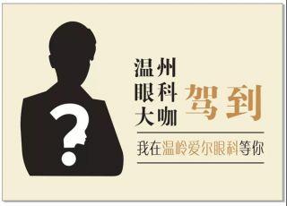 【坐诊预告】9月21日温州眼科专家来院坐诊