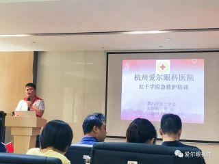 杭州爱尔眼科医院红十字会应急救护培训专题活动圆满落幕!