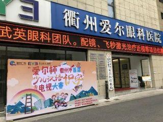 """爱尔杯""""衢州市首届少儿汉语识字电视大赛(复赛)顺利举行!"""
