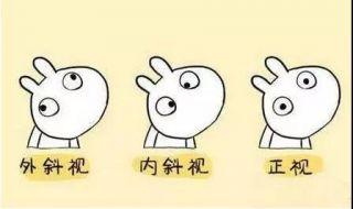 """改""""斜""""归正,拒绝""""偏见"""""""