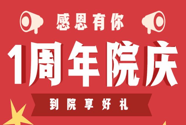 【1周年院庆】义乌爱尔眼科医院周年活动爆裂来袭!到院享好礼!