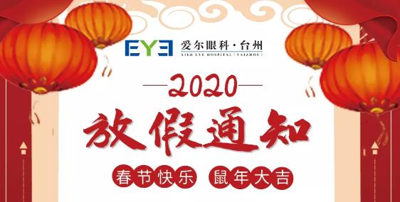 放假通知丨台州爱尔眼科医院春节安排