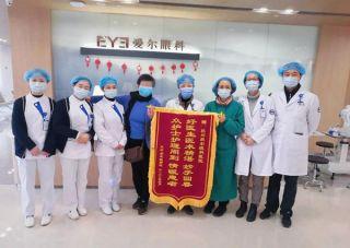 赞!杭州爱尔眼科专家解顽疾,患者感恩送锦旗