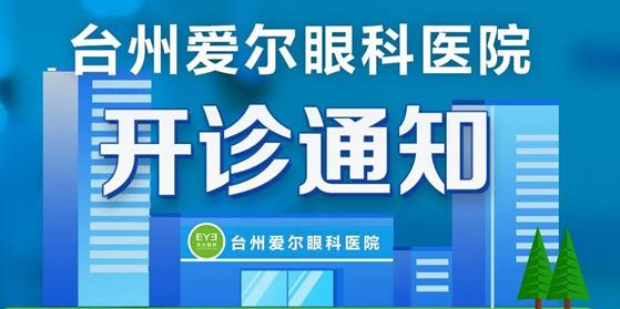 台州爱尔眼科医院开诊通知