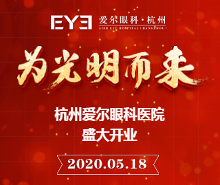 【倒计时】杭州爱尔眼科医院5月18日盛大开业 多重豪礼 震撼来袭