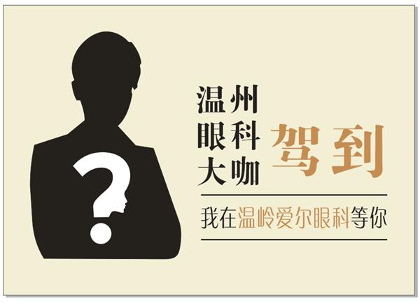 【坐诊预告】5月23日温州眼科专家来院坐诊