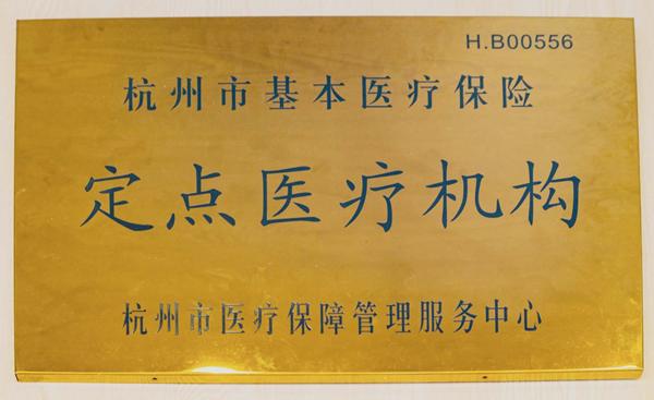 杭州爱尔眼科医院居民医保开通!