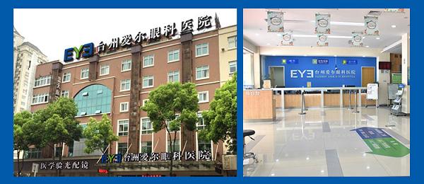 爱尔眼科医院好不好,台州爱尔眼科怎么样?