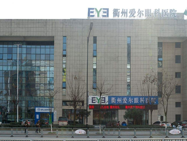 衢州爱尔眼科医院