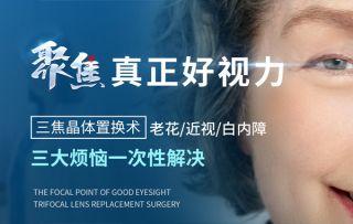 三焦点晶体置换术为什么选择义乌爱尔眼科医院