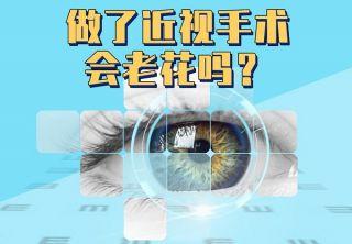 做了近视眼手术会得老花吗?