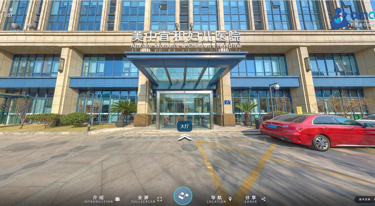 杭州美中宜和妇产医院